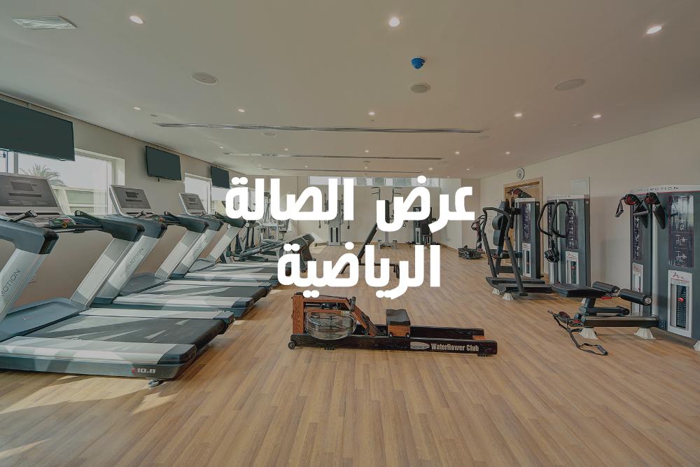 حافظ على لياقتك لتحافظ على صحتك – باقة الصالة الرياضية