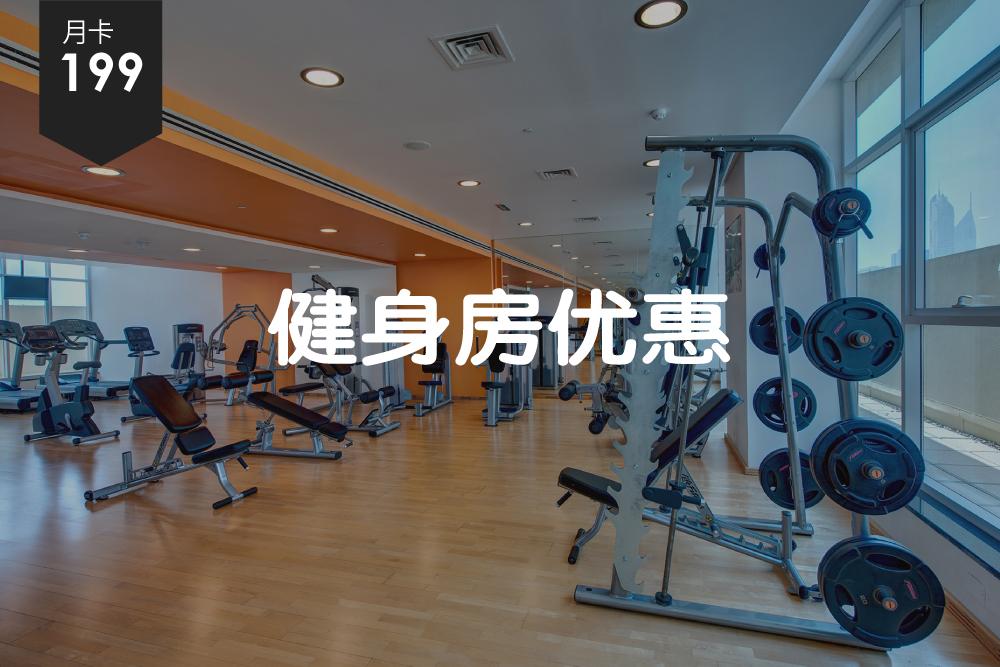 健身房优惠