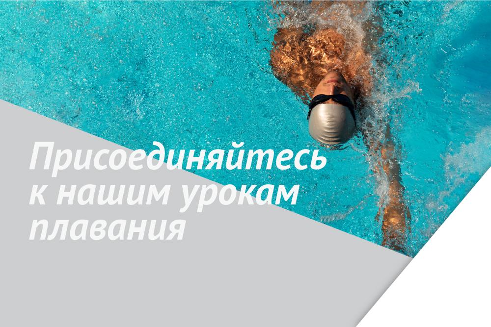 Плавательные Классы