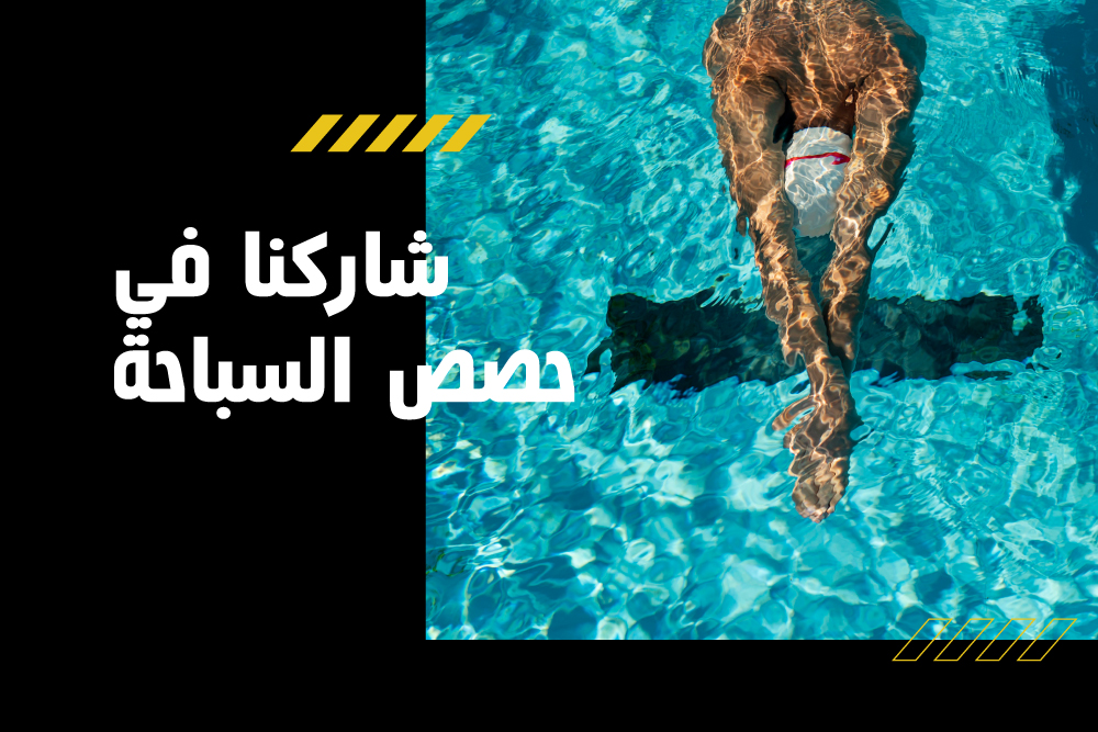 حصص السباحة