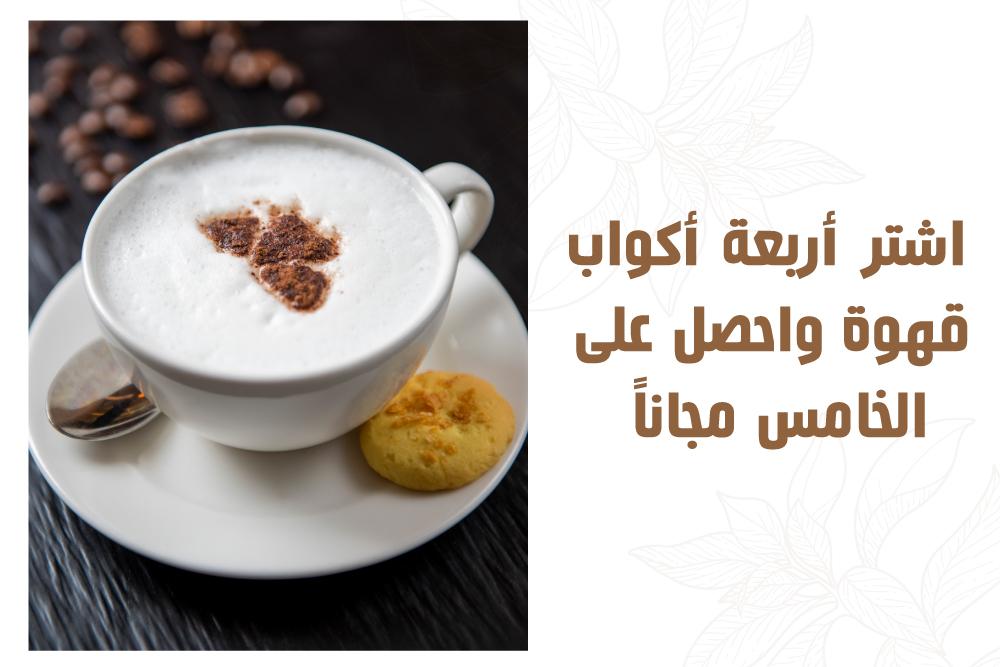 نادي قهوة اوربان