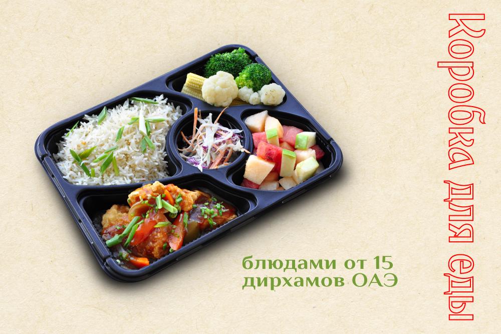 Коробка для еды