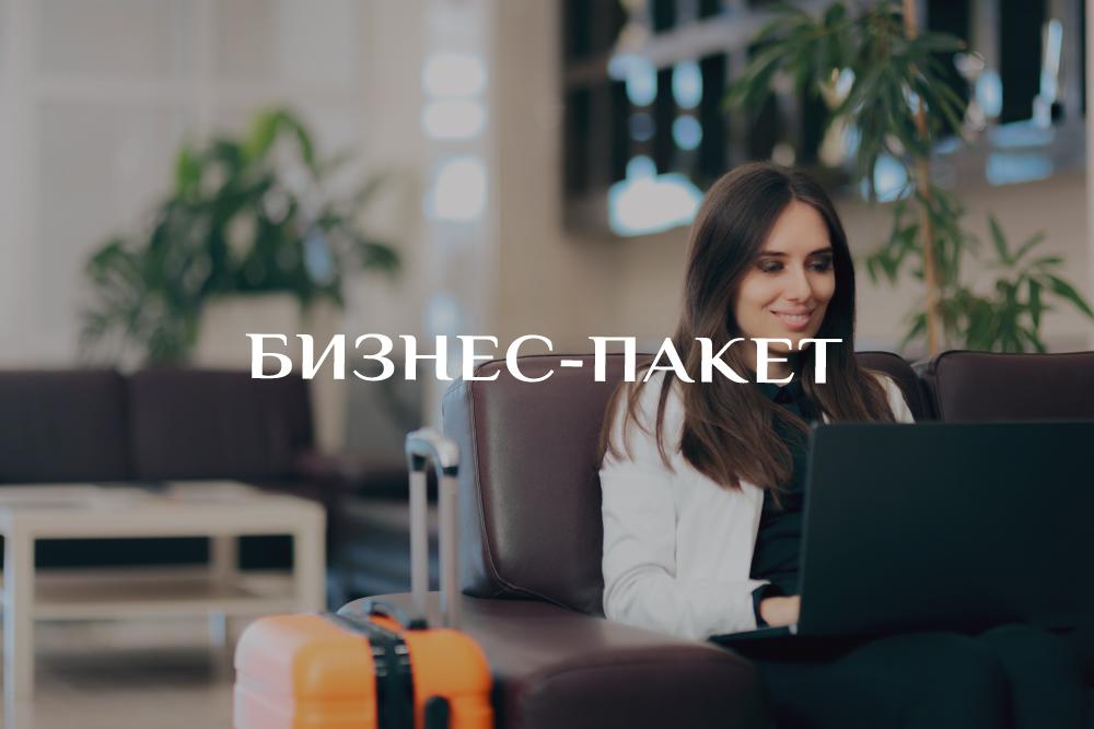 БИЗНЕС-ПАКЕТ