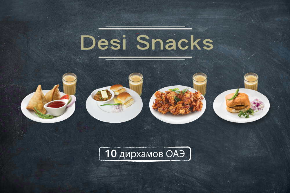 Desi Snacks Продвижение по цене 10 дирхамов ОАЭ